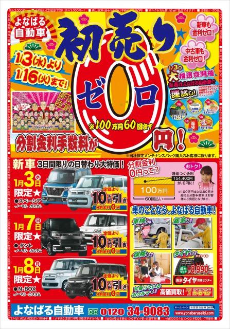 初売り0円(12/27)