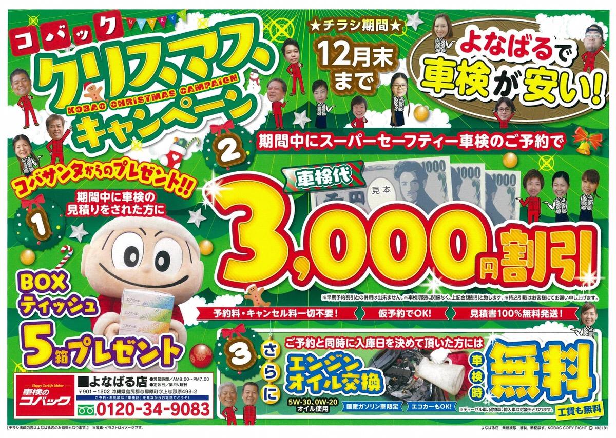 コバックのクリスマスキャンペーン!