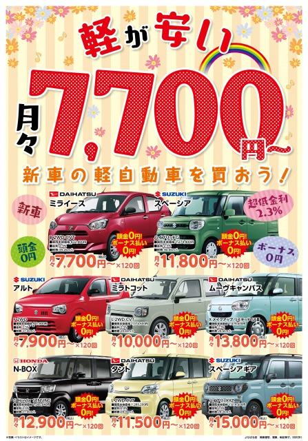 新車の軽が安い!(月々7,700~)