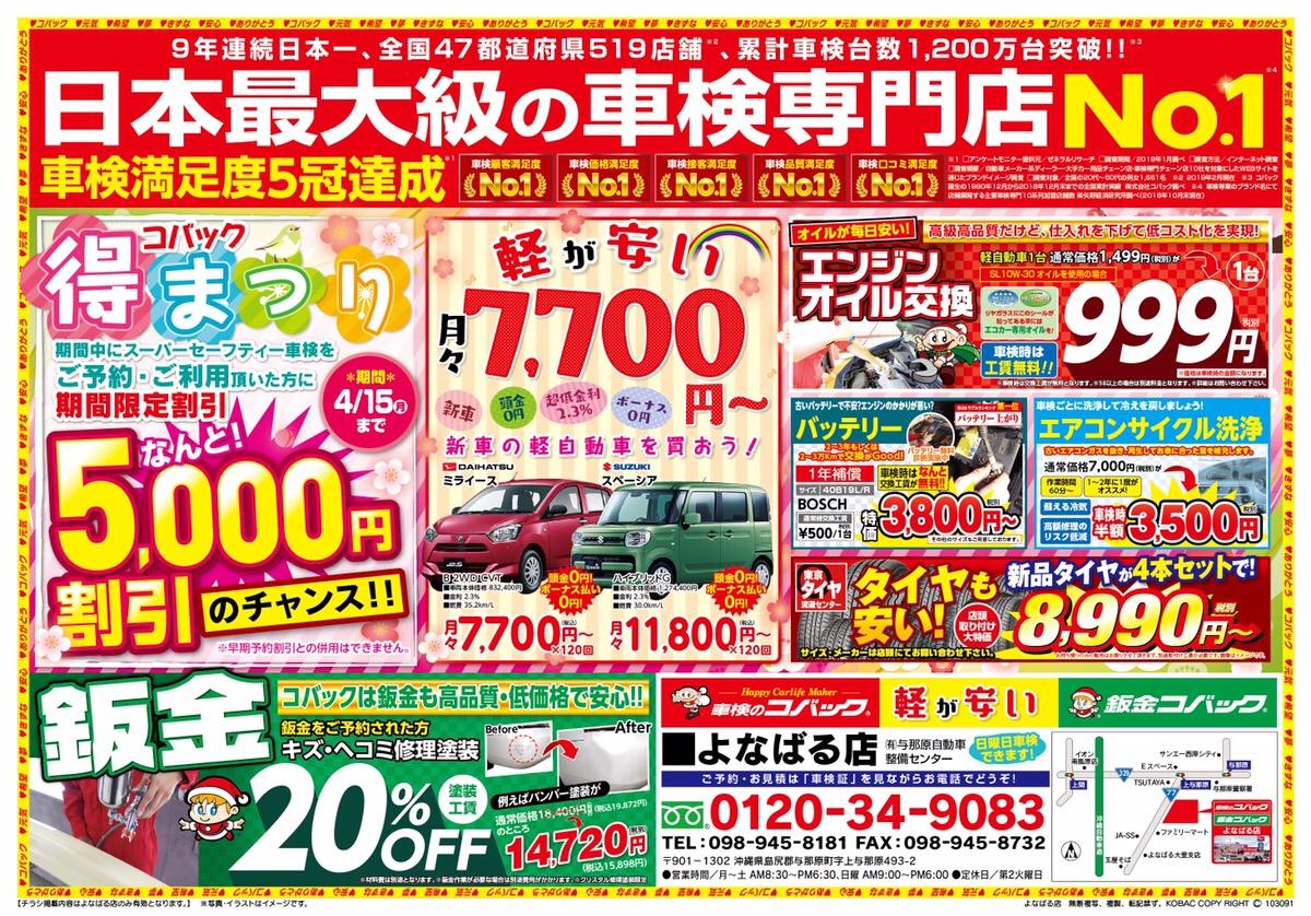 車検が安い!5,000円割引のチャンス!